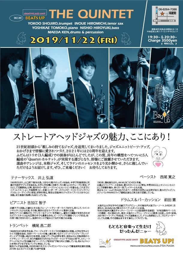 quintet_2019_11_22